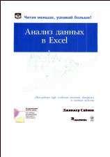 Скачать e-book, книгу Анализ данных в Excel
