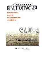 Скачать e-book, книгу Прикладная криптография.