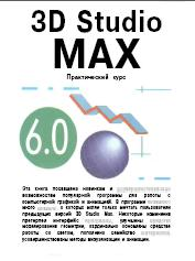 Скачать e-book, книгу 3D Studio МАХ 6.0.