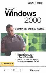 Скачать e-book, книгу Microsoft Windows 2000. Справочник администратора