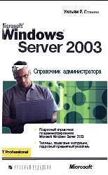 Скачать e-book, книгу Microsoft Windows Server 2003