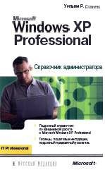 Скачать e-book, книгу Microsoft Windows XP Professional