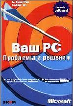 Скачать e-book, книгу Ваш PC.