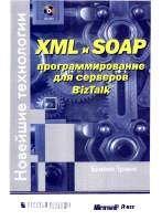 Скачать e-book, книгу XML и SOAP: программирование для серверов BizTalk