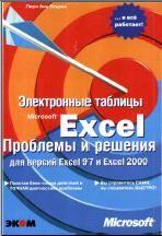 Скачать e-book, книгу Электронные таблицы Microsoft Excel