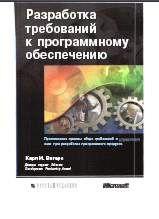Скачать e-book, книгу Разработка требований к программному обеспечению.