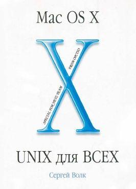 Скачать e-book, книгу Mac OS X. UNIX для всех.