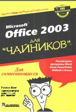 MS Office:  Office 2003 для 'чайников'. Вонг Уоллес.
