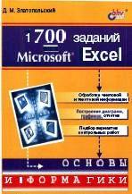 Скачать e-book, книгу 1700 заданий по Microsoft Excel.