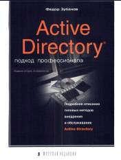 Скачать e-book, книгу Active Directory.