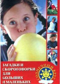 О.Н. КозакЗагадки и скороговорки для больших и маленьких