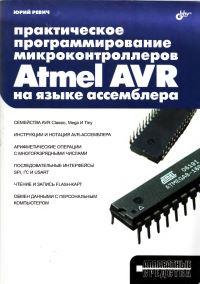Ю. РевичПрактическое программирование микроконтроллеров Atmel AVR на языке ассемблера
