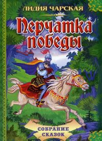 Лидия ЧарскаяПерчатка победы