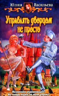 Юлия ВасильеваУправлять дворцом не просто
