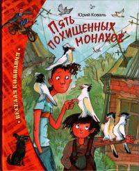 Юрий КовальПять похищенных монахов