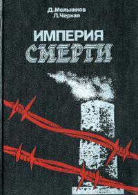 Д. Мельников, Л. ЧернаяИмперия смерти. Аппарат насилия в нацистской Германии. 1933-1945