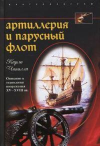 Карло ЧиполлаАртиллерия и парусный флот. Описание и технология вооружения XV-XVIII вв.