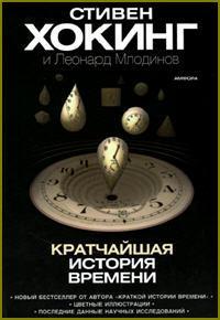 Стивен Хокинг, Леонард МлодиновКратчайшая история времени