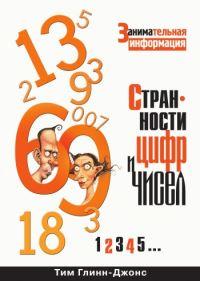 Тим Глинн-ДжонсСтранности цифр и чисел. Занимательная информация
