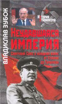 В. М. ЗубокНеудавшаяся империя. Советский Союз в холодной войне от Сталина до Горбачева