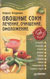 Мария КедроваОвощные соки. Лечение, очищение, омоложение
