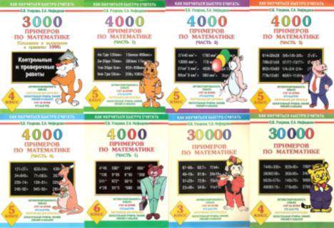 Скачать 3000 Примеров По Математике Устный Счет Счет В Пределах 100 2 Класс