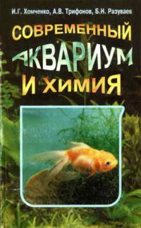 Разуваев Б.Н. Трифонов А.В. Хомченко И.Г.Современный аквариум и химия