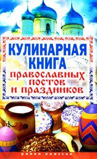 Елена ИсаеваКулинарная книга православных постов и праздников