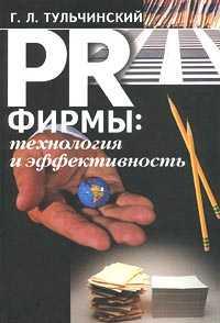 Григорий ТульчинскийPR фирмы: технология и эффективность