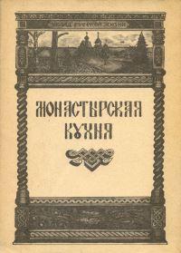 И. СтепашеваМонастырская кухня