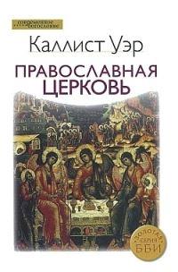 Каллист УэрПравославная церковь