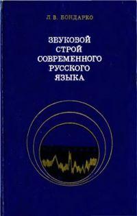 Л.В. БондаркоЗвуковой строй современного русского языка